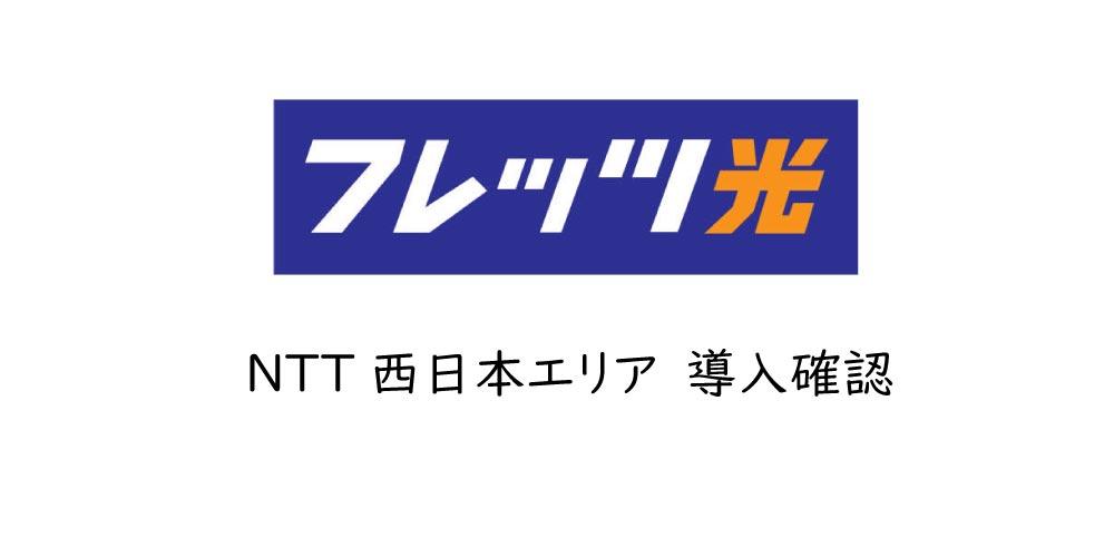 【速度の違いも判別】フレッツ光の導入エリア確認方法|NTT東日本版