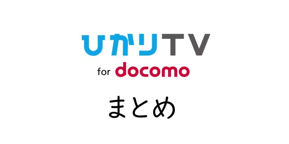 【ドコモ光】ひかりTV for docomoのサービスを徹底解説