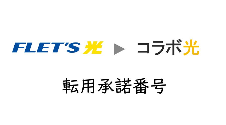 【画像付き解説】NTT東日本|転用承諾番号の取得方法