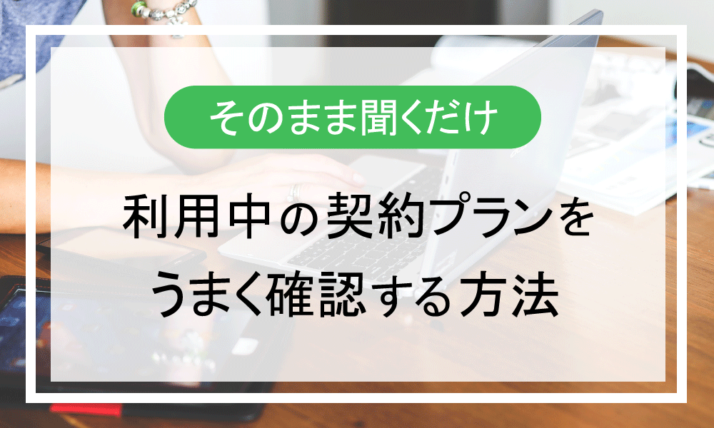 【テンプレ有】ネット回線の解約で事前に確認すべき契約内容5選