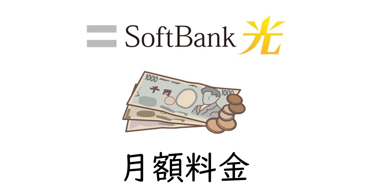 【高いのは理由あり】SoftBank光の月額料金は不要オプションを理解すれば適正