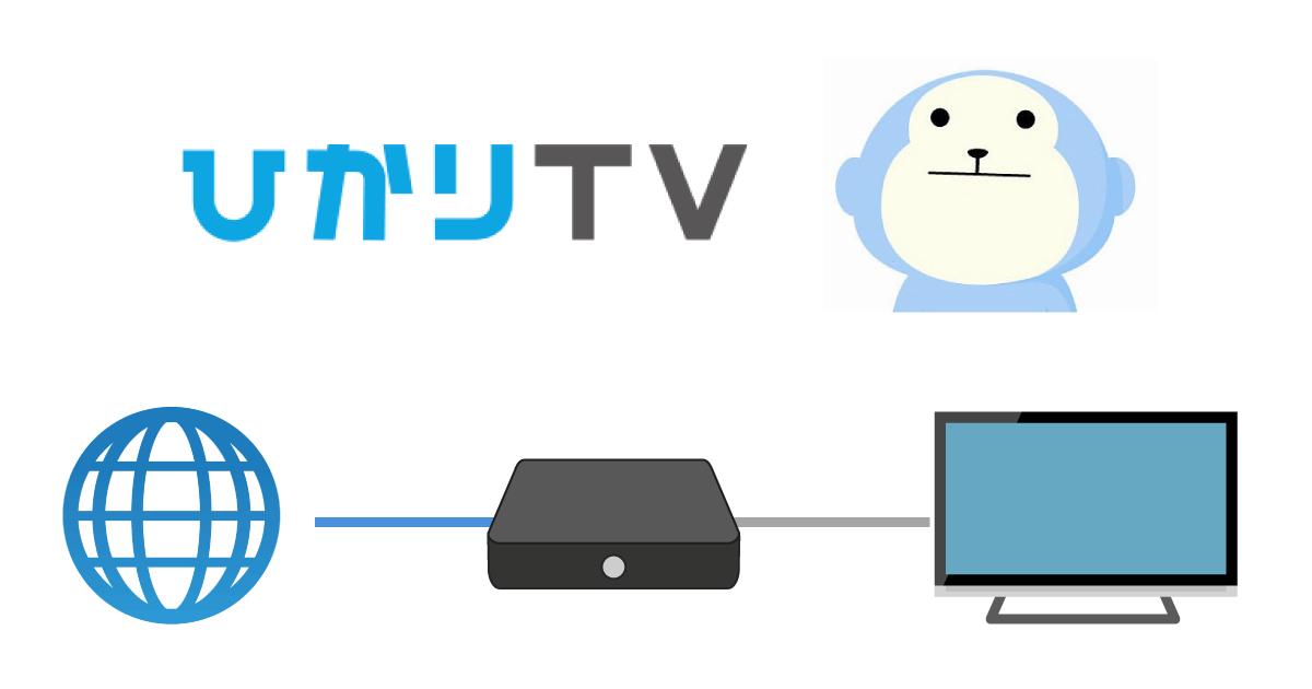 【ひかりTV】CS40chは何が見れる?月額料金やチューナーの接続方法を解説