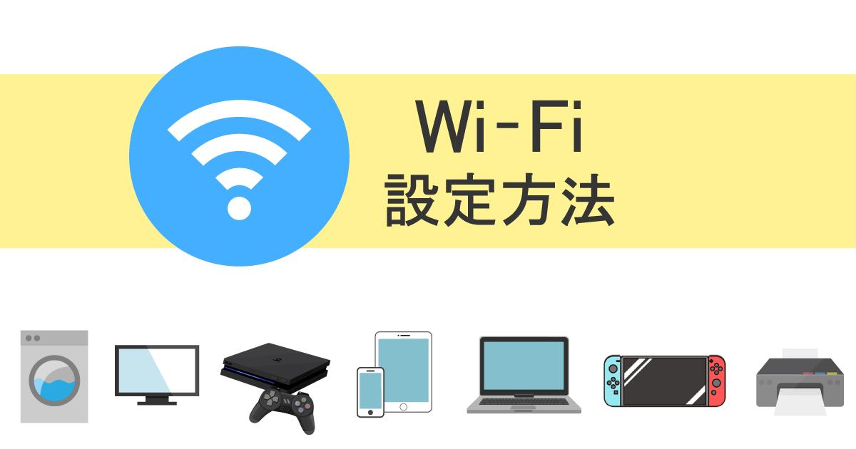 【簡単】Wi-Fiの設定方法|スマホ・iPhone・PC・Switch・PS5
