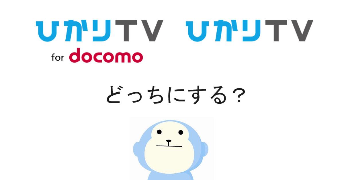 【for docomoって何?】通常のひかりTVとの違いを比較