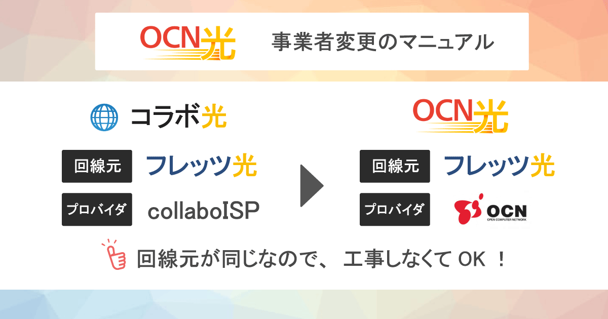 OCN光の事業者変更は何をする?申込みから乗換えまでの流れを8ステップで解説