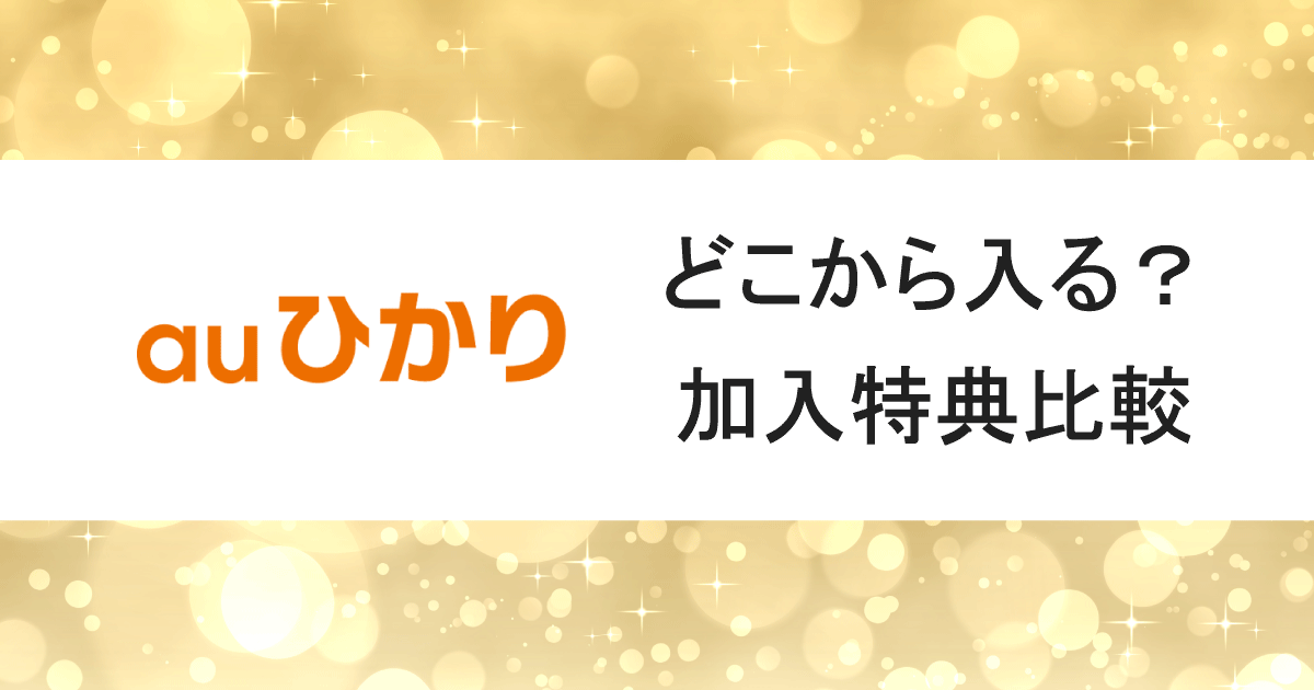 【結論2選】auひかりキャッシュバック特典を11代理店から比較!