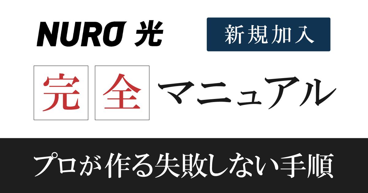 【申込手順】NURO光の開通までの流れを元販売員が撤退解説